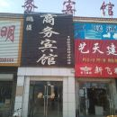 東明鵬臣商務賓館