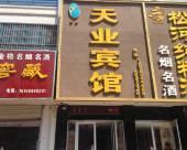 連雲港天業賓館