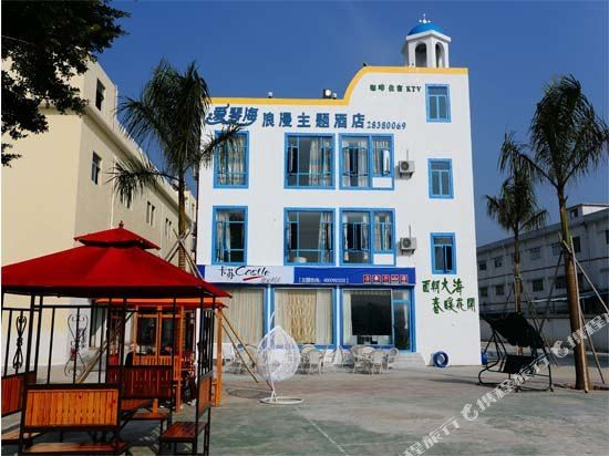 The Aegean Sea Theme Hotel (Shenzhen Dapeng Haibian)