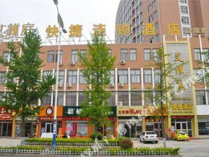 艾維庭連鎖酒店(郯城郯東路店)
