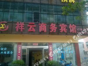 懷寧祥云商務賓館