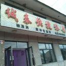 虎林誠泰快捷旅館