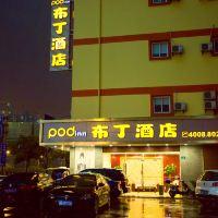布丁(上海陸家嘴藍村路地鐵站店)酒店預訂