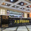 崇陽大世界國際大酒店