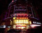 橘子臻品酒店(臨海凱歌店)