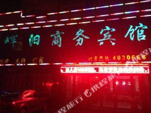 寧國輝陽商務賓館
