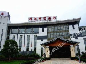 武寧西海景泰酒店