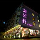 黃山語茉軒時尚酒店