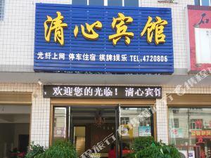 江陵清心賓館