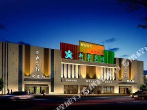 烏海烏達新新賓館