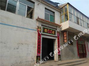 潞城紅旗旅館