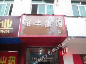 彭山裕豐旅館