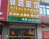 凌源驛路旅館