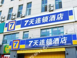 7天連鎖酒店(錦州解放路城市生活廣場店)