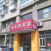 青島七彩色賓館