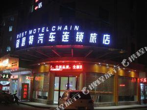 銳思特汽車酒店(蒼南龍港站前店)