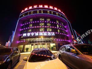 四季宇誠精品酒店(安吉迎賓大道店)