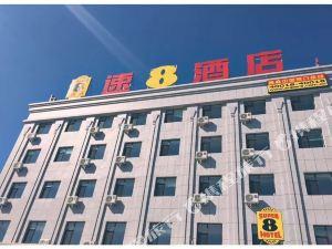 速8酒店(葫蘆島龍灣海濱店)