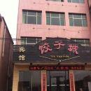 阜平餃子城賓館