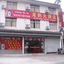績溪龍韻大酒店