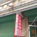 盧氏康潔旅館