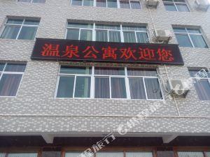 永泰溫泉公寓