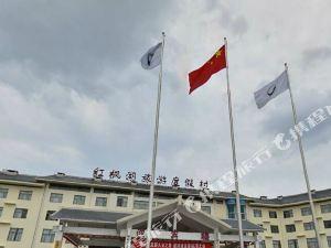 清鎮紅楓湖會議中心