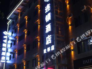 城季連鎖酒店(隴南武都店)