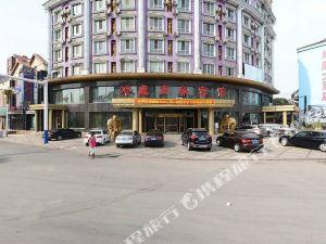 輝南坤座商務賓館