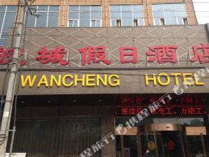 潛山皖城假日酒店