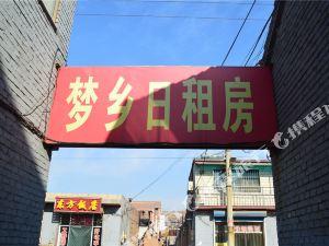 昔陽夢鄉日租房