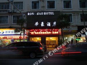 仙游榮豪酒店