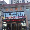 西寧君悅酒店