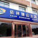 桐城依林精品主題酒店