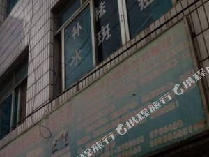 清鎮紅太陽旅社