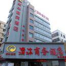 清沐連鎖酒店(馬鞍山湖南東路新天地廣場店)