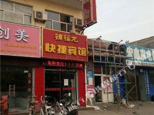 林州錦福龍快捷賓館