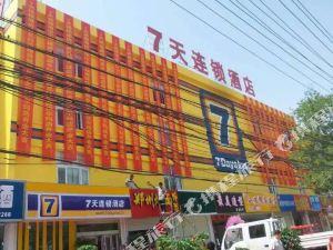 7天連鎖酒店(商丘民主路沃爾瑪店)