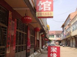 武城聚緣賓館