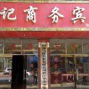 江華石記商務賓館