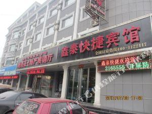 汾陽鑫泰快捷賓館