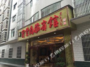 竹山寶豐商務賓館