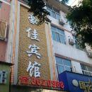 洛川豪佳賓館