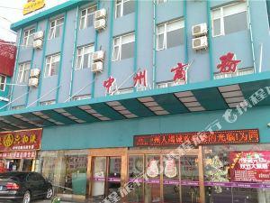 新野中州商務酒店