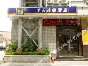 7天連鎖酒店(廣州番禺大道長隆店)
