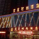 平頂山京皇時尚酒店