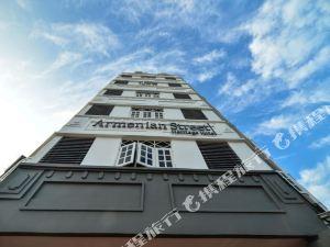 檳城亞美尼亞街傳統酒店(Armenian Street Heritage Hotel Penang)