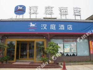 漢庭酒店(曲阜孔府店)