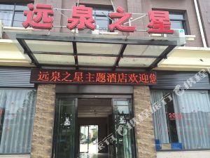 上饒遠泉之星主題酒店