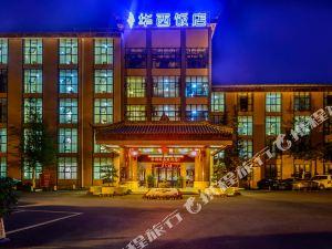 都江堰華西飯店